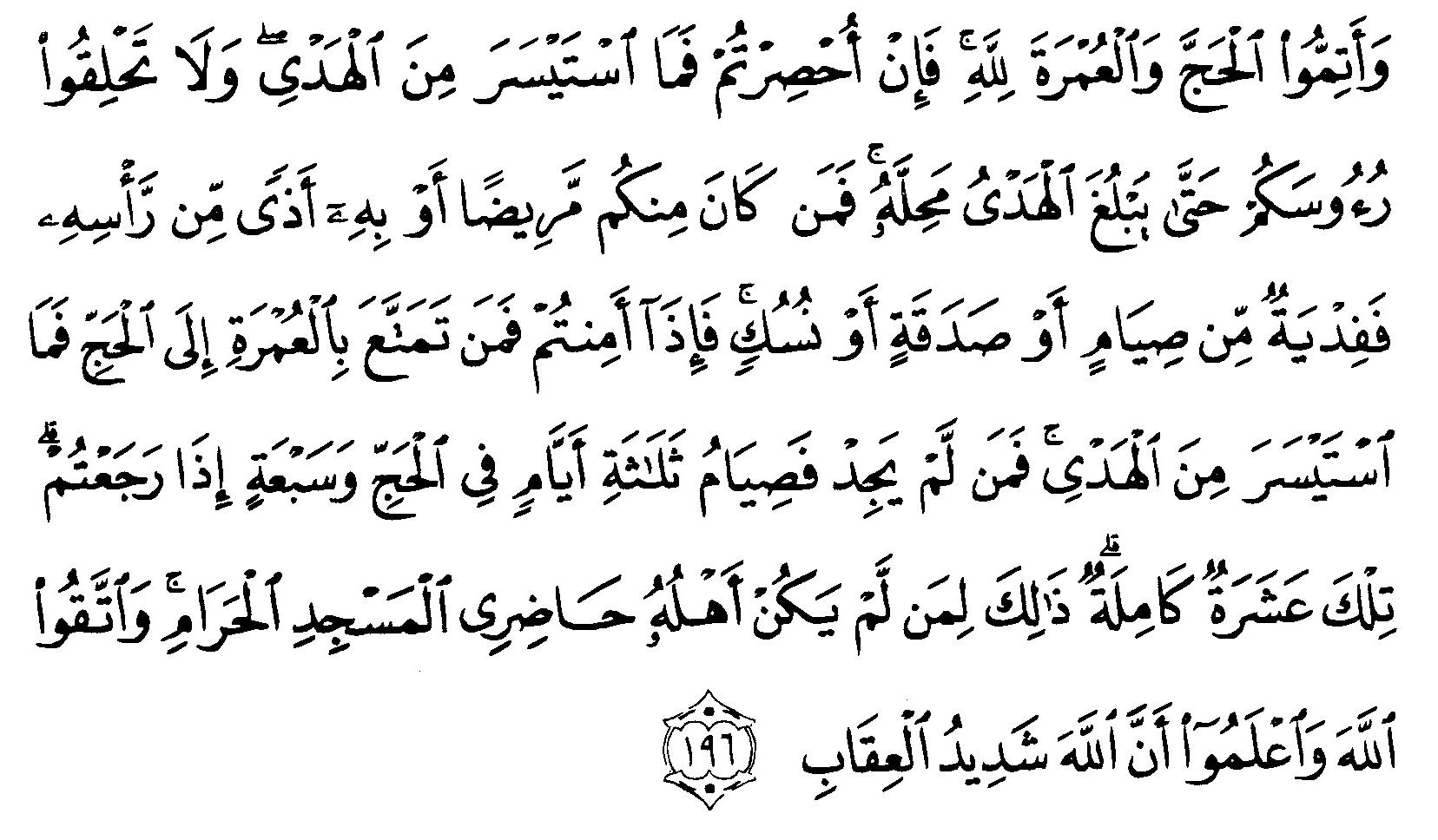 dafinisi haji dan umrah